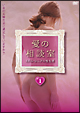 愛の相談室 ミドル・シニアの性生活(1)