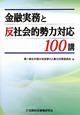 金融実務と反社会的勢力対応100講