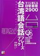 台湾語会話フレーズブック CD BOOK