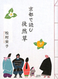 京都で読む 徒然草