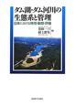 ダム湖・ダム河川の生態系と管理