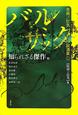 バルザック 芸術/狂気 小説選集 知られざる傑作 絵画と狂気篇 (1)