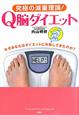 Q脳ダイエット 究極の減量理論! なぜあなたはダイエットに失敗してきたのか?