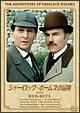 シャーロック・ホームズの冒険 [完全版] DVD-SET 1