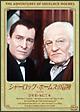 シャーロック・ホームズの冒険 [完全版] DVD-SET 4