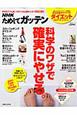 NHKためしてガッテン 科学のワザで確実にやせる。 雑誌「NHKためしてガッテン」特別編集 成功者続出