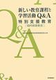 新しい教育課程と学習活動Q&A 特別支援教育 知的障害児教育