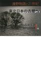 東北日本の古層へ 遠野物語と21世紀