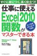 仕事に使える Excel2010 関数がマスターできる本 windows7/Vista/XP対応 すぐに身につく、長く役立つ!