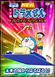 TV版 NEW ドラえもん プレミアムコレクション 冒険スペシャル~未来の国からはるばると!
