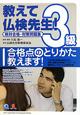 教えて仏検先生! 3級 絶対合格・対策問題集 CD付 合格点のとりかた教えます!