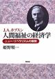 J.A.ホブスン 人間福祉の経済学 ニュー・リベラリズムの展開