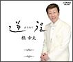 50周年記念アルバム 道程(みちのり)(DVD付)
