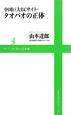 中国巨大ECサイト・タオバオの正体