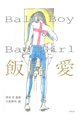 Ball Boy&Bad Girl