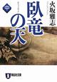 臥竜の天(中) 長編歴史小説