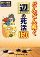どんどん解く 辺の死活150 脳トレ囲碁シリーズ2