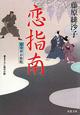 恋指南 藍染袴お匙帖 書き下ろし時代小説