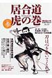 居合道 虎の巻 剣道日本(3)