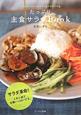 たっぷり 主食サラダBook izumimirunのvegedining