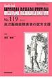 MEDICAL REHABILITATION 2010.6 高次脳機能障害者の就労支援 Monthly Book(119)