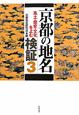 京都の地名検証 風土・歴史・文化をよむ(3)