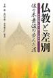 仏教と差別 同和問題に取り組んだ真言僧 佐々木兼俊の歩んだ道
