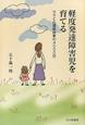 軽度発達障害児を育てる ママと心理臨床家の4000日