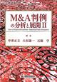 M&A判例の分析と展開 (2)