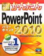 今すぐ使える かんたん PowerPoint2010
