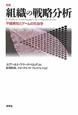 組織の戦略分析<新装> 不確実性とゲームの社会学