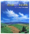 増山修 水彩画集 ガッシュで描いた日本の原風景