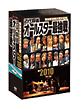 麻雀最強戦20周年記念 近代麻雀オールスター最強戦 DVD-BOX