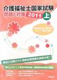 介護福祉士 国家試験 問題と対策(上) 2011