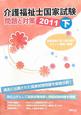 介護福祉士 国家試験 問題と対策(下) 2011