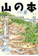 山の本 2010夏 特集:みちのくの山と温泉(72)