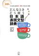 どんなときどう使う 日本語表現文型辞典<新装版> 英・中・韓3カ国語訳付き 日本語能力試験N1~N5の重要表現を網羅