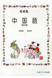 中国語 明明塾<改訂版>