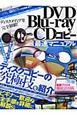 DVD Blu-ray CDコピー 最速マニュアル ディスクメディアを完全制覇!