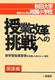 授業改革への挑戦 国語編 秋田大学教育文化学部附属小学校 新学習指導要領を見通したあたらしい提案