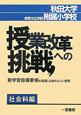 授業改革への挑戦 社会科編 秋田大学教育文化学部附属小学校 新学習指導要領を見通したあたらしい提案