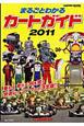 まるごとわかる カートガイド 2011 レーシングカート百科