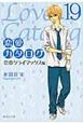 恋愛カタログ 恋愛クライマックス編 (19)