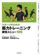 スポーツのための 筋力トレーニング 練習メニュー120
