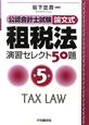 公認会計士試験 論文式 租税法 演習セレクト50題<第5版>