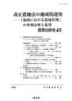 改正農地法の地域的運用 農業法研究45 2010 「地域における農地管理」の事例分析と展望