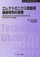 エレクトロニクス実装用 基板材料の開発<普及版> エレクトロニクスシリーズ