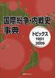 国際紛争・内戦史事典 トピックス 1901-2009