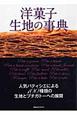 洋菓子 生地の事典 人気パティシエによる100種類の生地とプチガトーへ