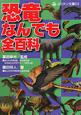 恐竜なんでも 全-オール-百科